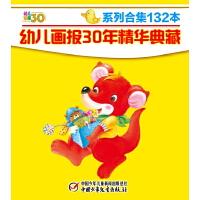 幼儿画报30年精华典藏・系列合集(多媒体电子书)(仅适用PC阅读)