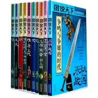 图说天下 ・ 话说中国历史(全10册)