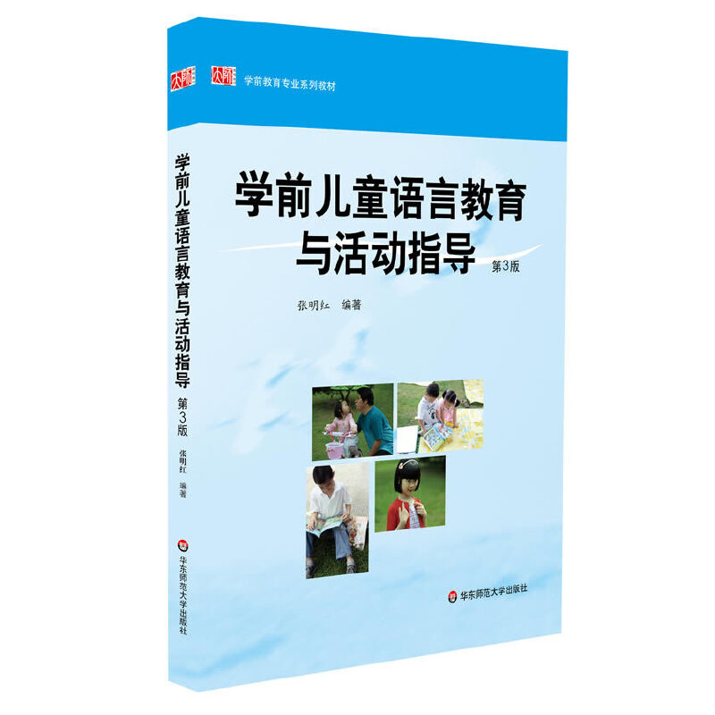 学前儿童语言教育与活动指导(学前教育专业系列教材)