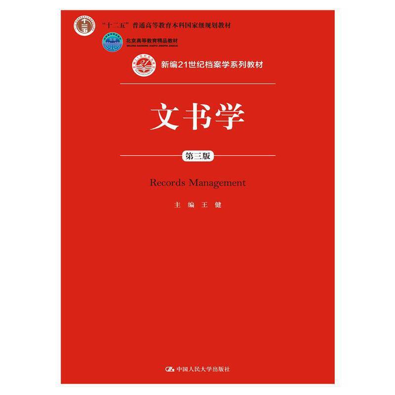"""文书学(第三版)(新编21世纪档案学系列教材;""""十二五""""普通高等教育本科国家级规划教材;北京高等教育精品教材)"""