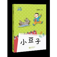 小豆子(牵牛花丛书系列)