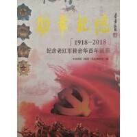 勋章记忆:纪念老红军赖金华百年诞辰