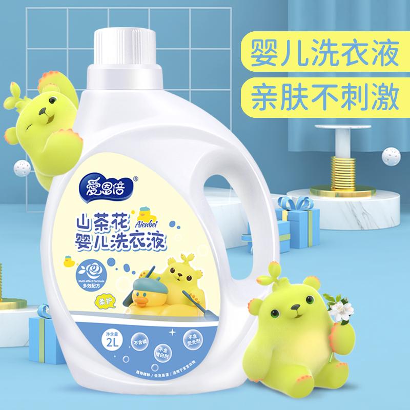 【到手价19.9】展望可爱多 草本婴儿洗衣液6斤 2KG桶装+500克袋装*2 下单即送4块洗衣皂 草本植物洗衣液6斤装送4块皂