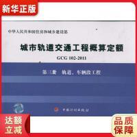 GCG102-2011 第三册 轨道、车辆段工程(城市轨道交通工程概算定额) 住房和城乡建设部标准定额研究所 9787