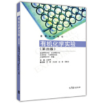 【包邮】 有机化学实验(第4版) 曾和平,王辉,李兴奇 9787040399769 高等教育出版社