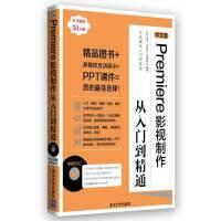 中文版Premiere影视制作从入门到精通(配光盘)(学电脑从入门到精通)