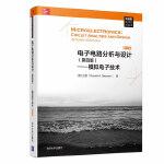 电子电路分析与设计(第四版)――模拟电子技术