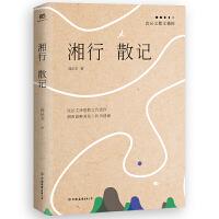 湘行散记:沈从文散文精粹(沈从文代表作)