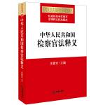 中�A人民共和���z察官法��x