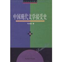 中国现代文学接受史