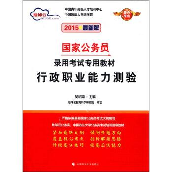 2015国家公务员录用考试专项教材--行政职业能力检测 【正版书籍】