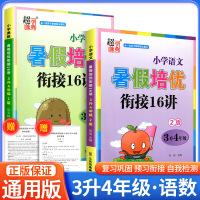 暑假培优衔接16讲三升四年级小学语文奥数共2本2021新版