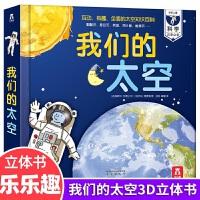 我们的太空 畅销童书乐乐趣立体书 一本精装关于宇宙太空的书 揭秘太空立体翻翻书互动有趣全面的太空百科知识从地球到太空的