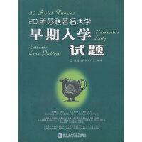 正版书籍04T 20所苏联著名大学早期入学试题 刘培杰数学工作室译 哈尔滨工业大学出版社 9787560352190