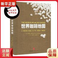 世界咖啡地图 (英)詹姆斯・霍夫曼;王琪、谢博戎、黄俊豪 中信出版社 9787508661148 新华正版 全国85%