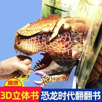 恐龙时代 我的第一套恐龙书3d版立体书幼儿侏罗纪益智翻翻书科普故事探索奇妙的世界恐龙书大百科全书6-12周岁儿童亲子互动