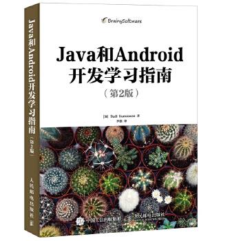 Java和Android开发学习指南 第2版 一本书掌握Java开发核心知识和Android平台App开发技能 How Tomcat Works作者力作