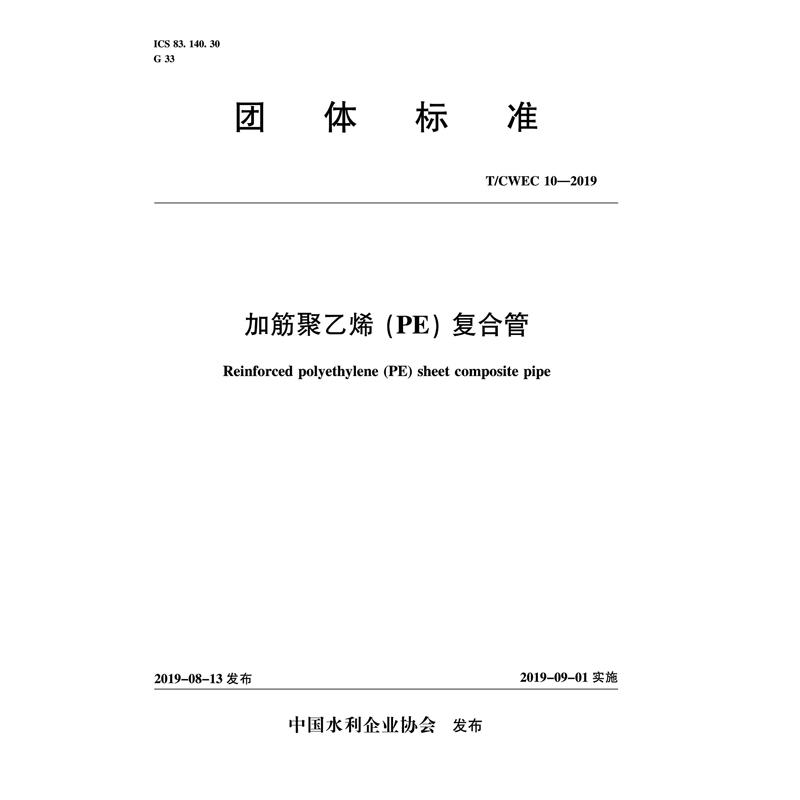 加筋聚乙烯(PE)复合管 T/CWEC 10-2019(团体标准)
