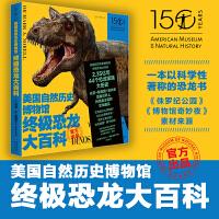 美国自然历史博物馆终极恐龙大百科
