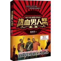 热血男人帮 张轩洋 著 北京联合出版公司