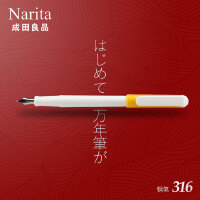 成田良品愉悦316学生白领练字日常书写国产钢笔多色可选可用墨囊