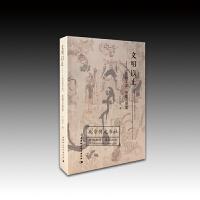 文明以止:上古的天文、思想与制度(一版二印)(全1册)平装 中国社会科学出版社出版
