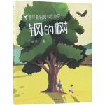 钢的树/翌平新阳刚少年科幻小说