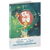 贝比的世界 鲁鲁木绘 9787514504590 中国致公出版社