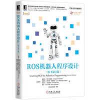 【正版全新直发】ROS机器人程序设计(原书第2版) 恩里克・费尔南德斯 9787111551058 机械工业出版社