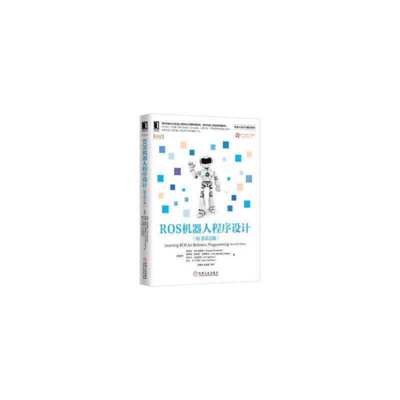 【正版全新直发】ROS机器人程序设计(原书第2版) 恩里克·费尔南德斯 9787111551058 机械工业出版社