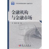 【二手旧书8成新】金融机构与金融市场 张维 科学出版社