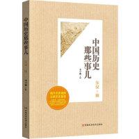 【二手旧书9成新】中国历史那些事儿:东汉-隋 李守鹏