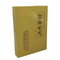 云南省志:卷首 云南人民出版社 2004版