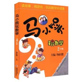 马小跳玩数学 2年级    79000多名读者热评!