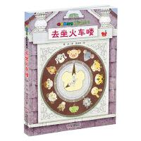 《去坐火车喽》(嘟嘟熊画报百变玩具书)