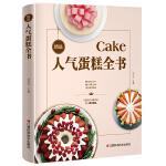 精选人气蛋糕全书