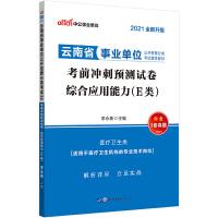 云南事业单位考试E类中公2021云南省事业单位分类考试辅导教材考前冲刺预测试卷综合应用能力(E类)(全新升级)