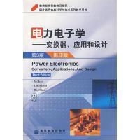 电力电子学:变换器、应用和设计 (美)莫汉(Mohan,N),(美)冯德兰德(Vndeland,T.),(美)罗宾斯(R
