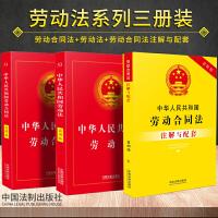 劳动法律书籍全套 中华人民共和国劳动合同法+劳动法+劳动法注解与配套 法律法规法条文解释汇编法律基础知识单行本中国法制