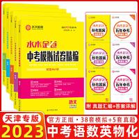 赠三 2020 版 水木教育 天津中考模拟试卷精编 38+5语文数学英语物理化学全五本 光明日报出版社 38+5中考模