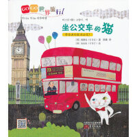 【新书店正版】GOGO世界旅行!坐公交车的猫(韩) 闵静元9787506062176东方出版社