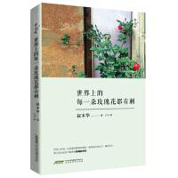 【二手旧书9成新】 世界上的每一朵玫瑰花都有刺(轻经典系列) (德)叔本华 9787569901320 北京时代华文书