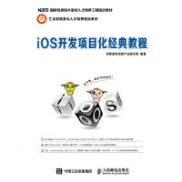 【新书店正版】iOS开发项目化经典教程传智播客高教产品研发部人民邮电出版社9787115410740