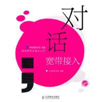 【二手书9成新】对话宽带接入(内)中国通信学会 组编,中兴通讯学院著9787115224767人民邮电出版社