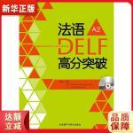 法语DELF高分突破(A2)(配CD) 谈佳 外语教学与研究出版社9787513532457【新华书店 全新正版 品质