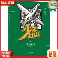 少年飞虎队:清福门 海小枪枪 9787555281962 青岛出版社