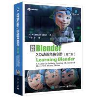 玩转Blender 3D动画角色创作 第二版 blender教程书籍Blender从入门到精通blender合并场景三