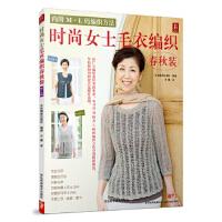 时尚女士毛衣编织春秋装 日本靓丽出版社 9787537564328 河北科技出版社