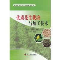 新农村农业技术培训系列丛书--优质花生栽培与加工技术