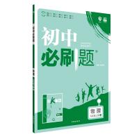 理想树2019新版 初中必刷题 物理九年级上册 北师版 67初中自主学习